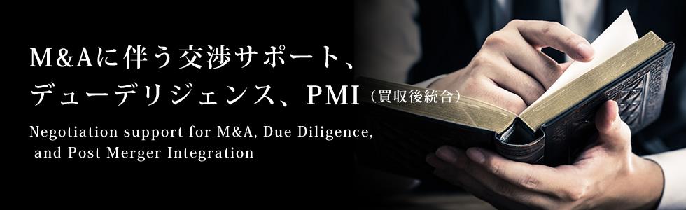 M&Aに伴う交渉サポート、デューデリジェンス、PMI(買収後統合)