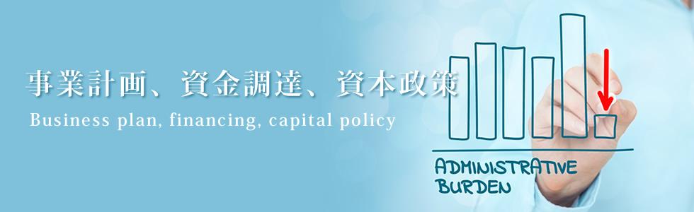 事業計画、資金調達、資本政策